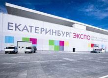 Выставочный центр Екатеринбург Экспо