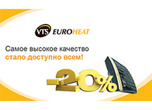 ГРАНДИОЗНОЕ СНИЖЕНИЕ ЦЕН и БЕСПРЕЦЕДЕНТНАЯ ГАРАНТИЯ от лидера рынка VTS Euroheat!