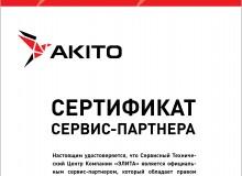 Сертификат сервис-партнера Akito.