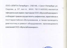 Сертификат сервис-партнера Antarus.