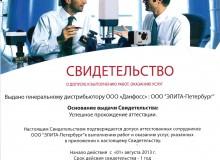 Сертификат сервис-партнера Danfoss.