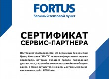 Сертификат сервис-партнера Fortus.