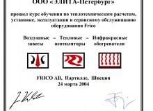 Сертификат обучения Frico.