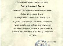 Сертификат сервис-партнера Reflex..