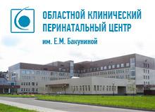 Перинатальный центр в Твери им. Е.М. Бакуниной.