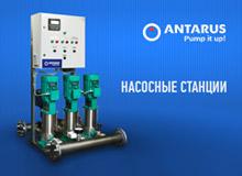 Насосные станции повышения давления и насосные станции пожаротушения ANTARUS выгоднее на 15% и на 2 недели быстрее!