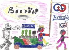 Андрей Т., 10 лет.