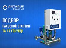 Подбор насосной станции за 17 секунд на сайте www.project-live.ru!