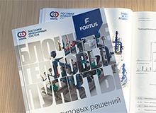 Альбом типовых решений БТП FORTUS — стандартные модули для нестандартных проектов