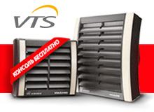 Легендарный VOLCANO от VTS: новые модели