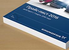Прайс-лист Grundfos на 2016 год начнет действовать с первого дня весны