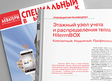 HitermBOX в выставочном номере «Аква-Терм Эксперт»