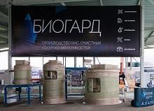 Технологии «Биогард» оценили водоканалы России