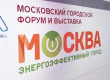 Приглашаем на наш стенд на Форуме «Москва – энергоэффективный город»