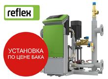 Установка REFLEX по цене бака