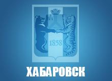 Инженер проектов (Хабаровск)