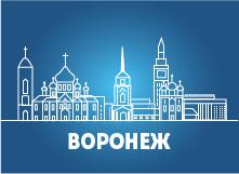 Менеджер по продажам (Воронеж)