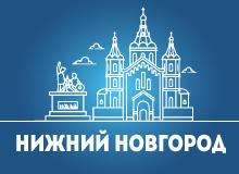 Менеджер по продажам (Нижний Новгород)