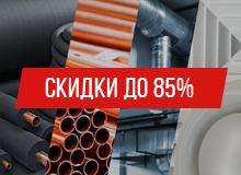 Летняя распродажа расходных материалов для вентиляции и кондиционирования!
