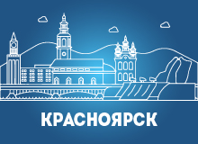 Инженер сервисного центра (Красноярск)