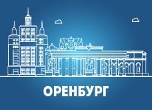 Менеджер по продажам (Оренбург)