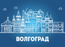 Менеджер по продажам (Волгоград)