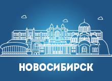 Специалист по работе с клиентами (Новосибирск)